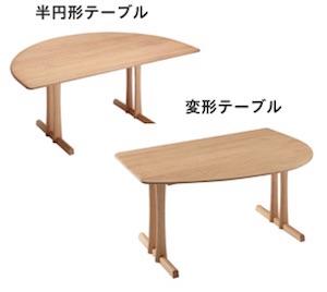 テーブルの形状 変形型テーブル