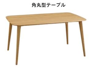 テーブルの形状 角丸型テーブル