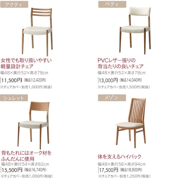 サイズオーダーできるダイニングテーブルシャルムの椅子