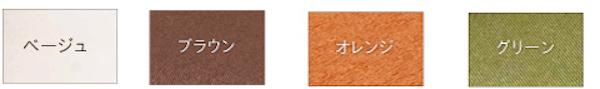 無垢材チェアの選べる張り地カラー