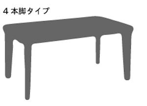 4本脚タイプのテーブルのメリット・デメリット
