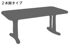 2本脚タイプのダニングテーブルのメリット