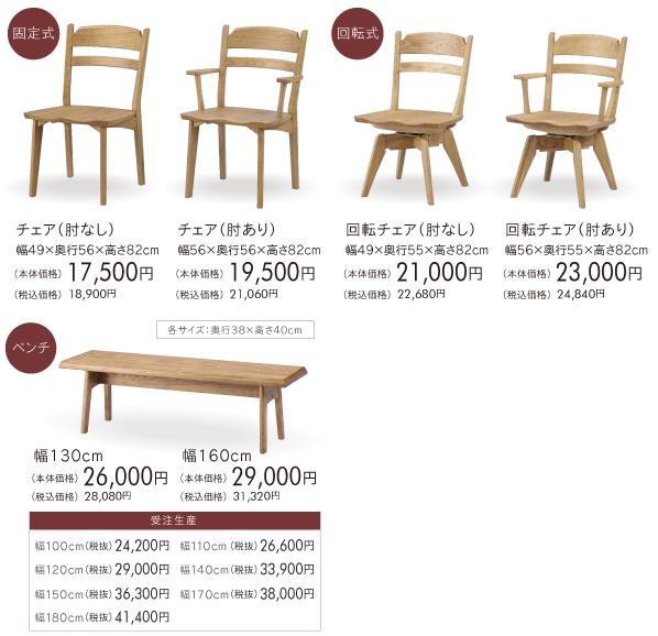 サイズオーダーできる無垢材テーブル ワラクの椅子