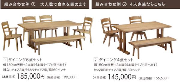 サイズオーダーできる無垢材テーブル ワラク