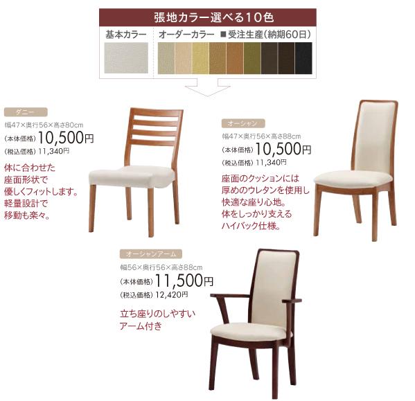 サイズオーダーできる無垢材テーブル オーシャンの椅子
