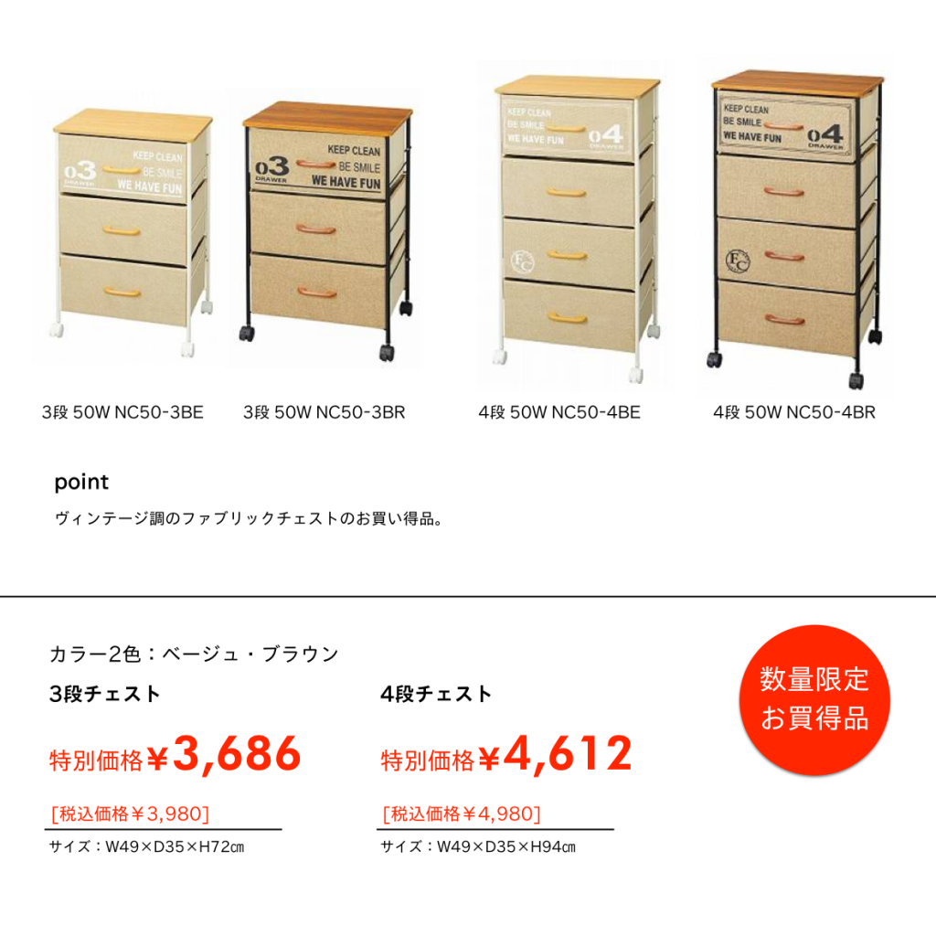 バイヤーズセレクション1703 ファブリックチェスト お買い得商品 新生活用品