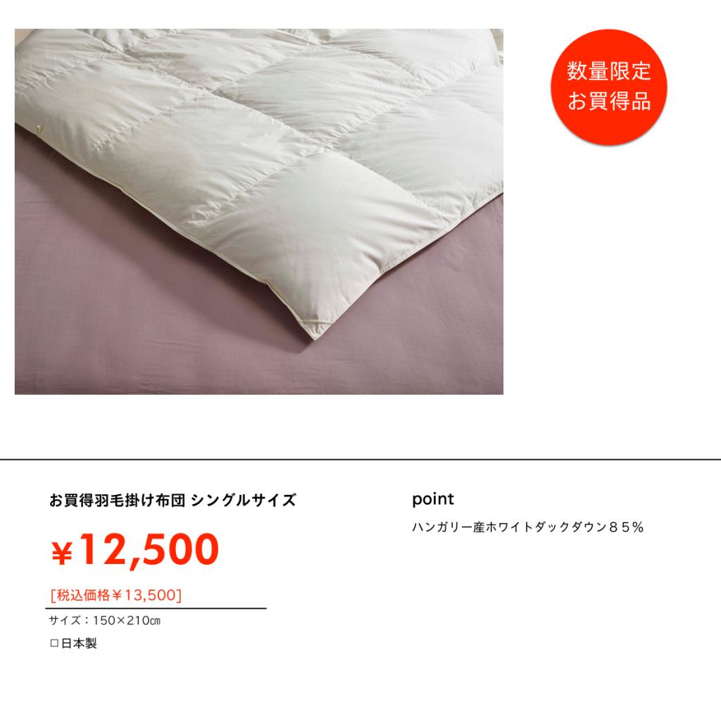 バイヤーズセレクション1703 お買い得国産羽毛布団 新生活用品
