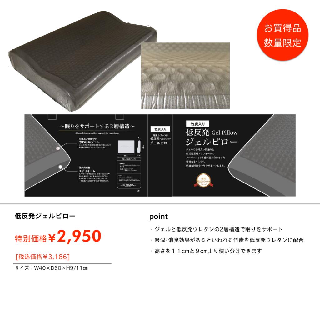 バイヤーズセレクション1703 お買い得枕 低反発ジェルピロー 新生活用品