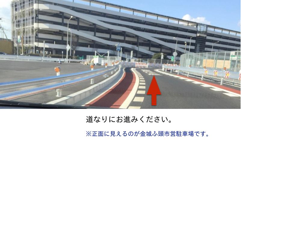 駐車場へのアクセス.003