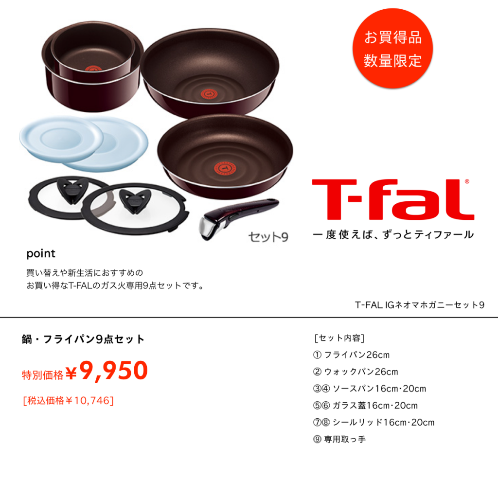 バイヤーズセレクション1703 T-FAL鍋・フライパン9点セット 新生活用品
