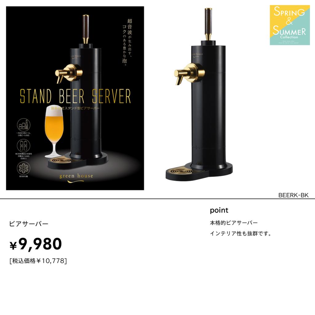 夏におすすめ 最適ビールアイテム