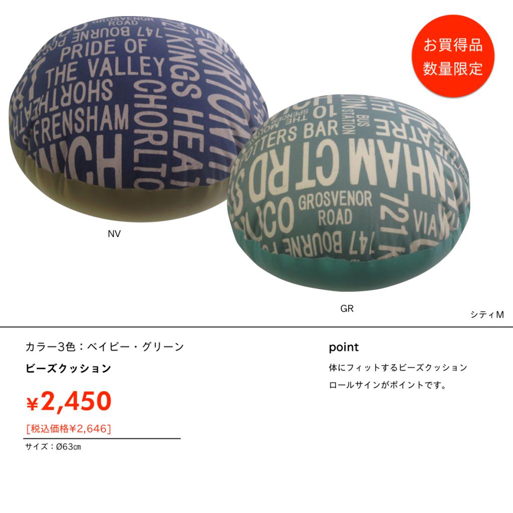 バイヤーズセレクション1704 お買い得品