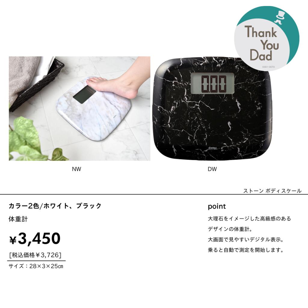 父の日の贈り物 体重計