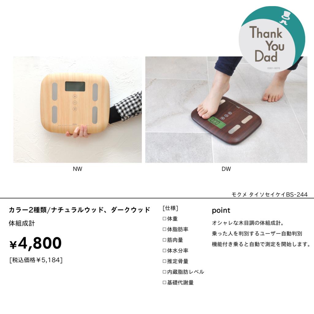 父の日の贈り物 体組成計