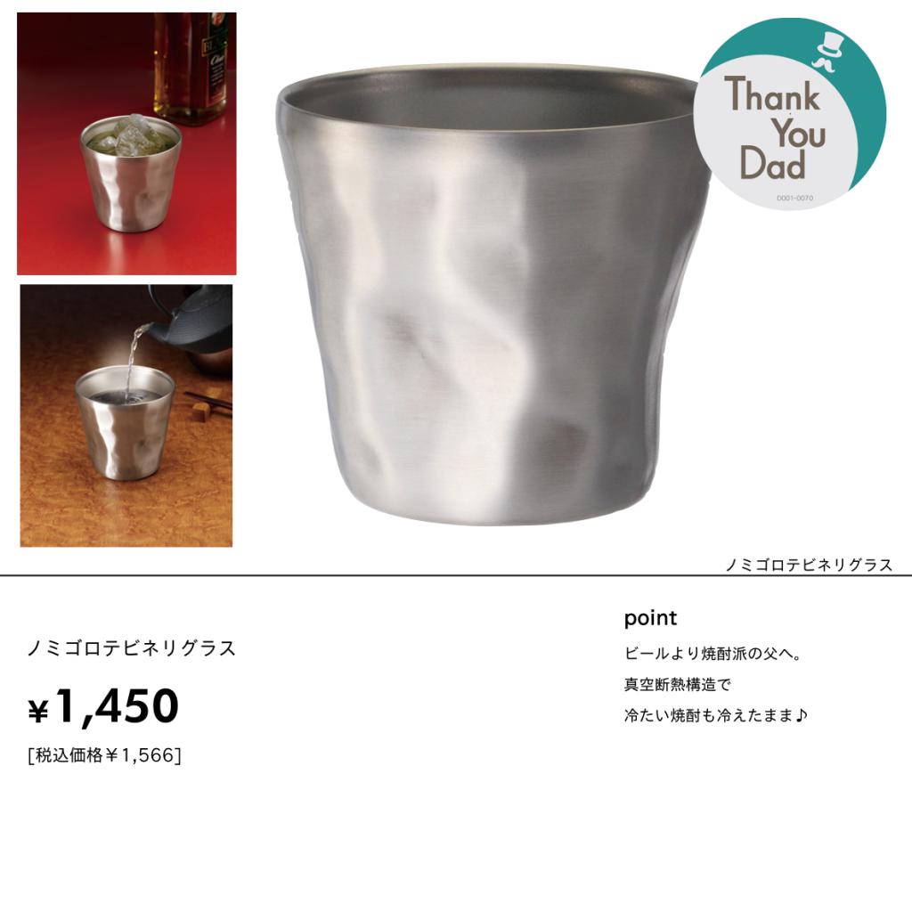 父の日の贈り物 ノミゴロテヒネリグラス