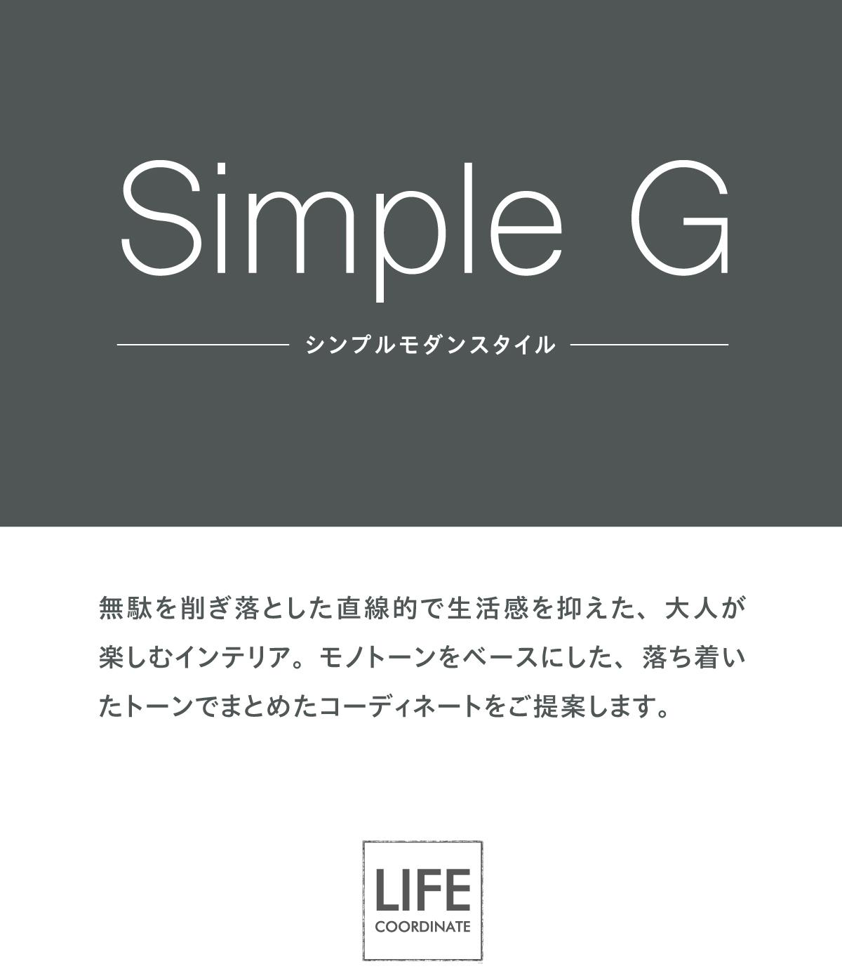 シンプルG
