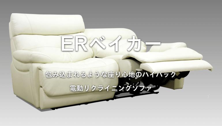 ERベイカー2