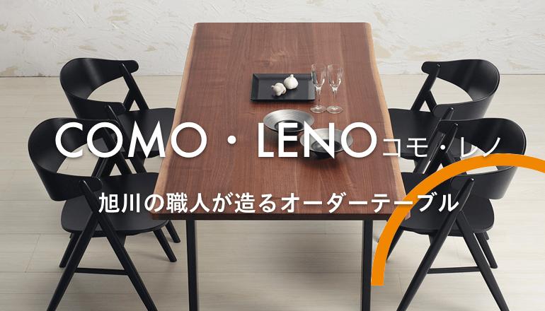 コモ・レノ ダイニングテーブル