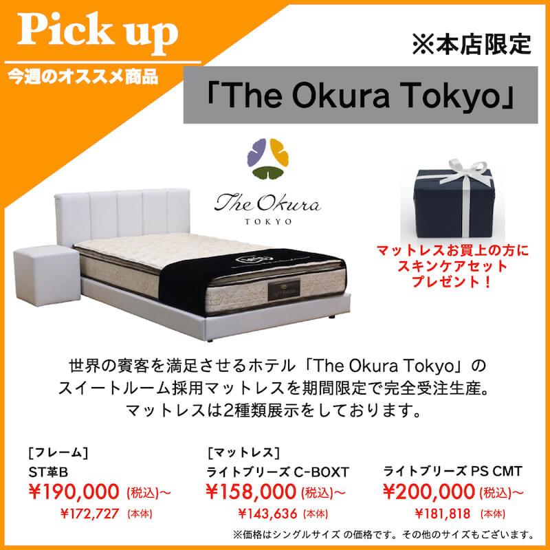 The Okra Tokyo ベッド