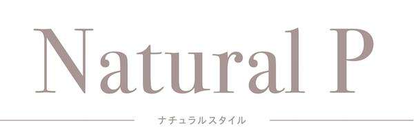 ファニチャードームが提案するコーディネート ナチュラルスタイル ロゴ