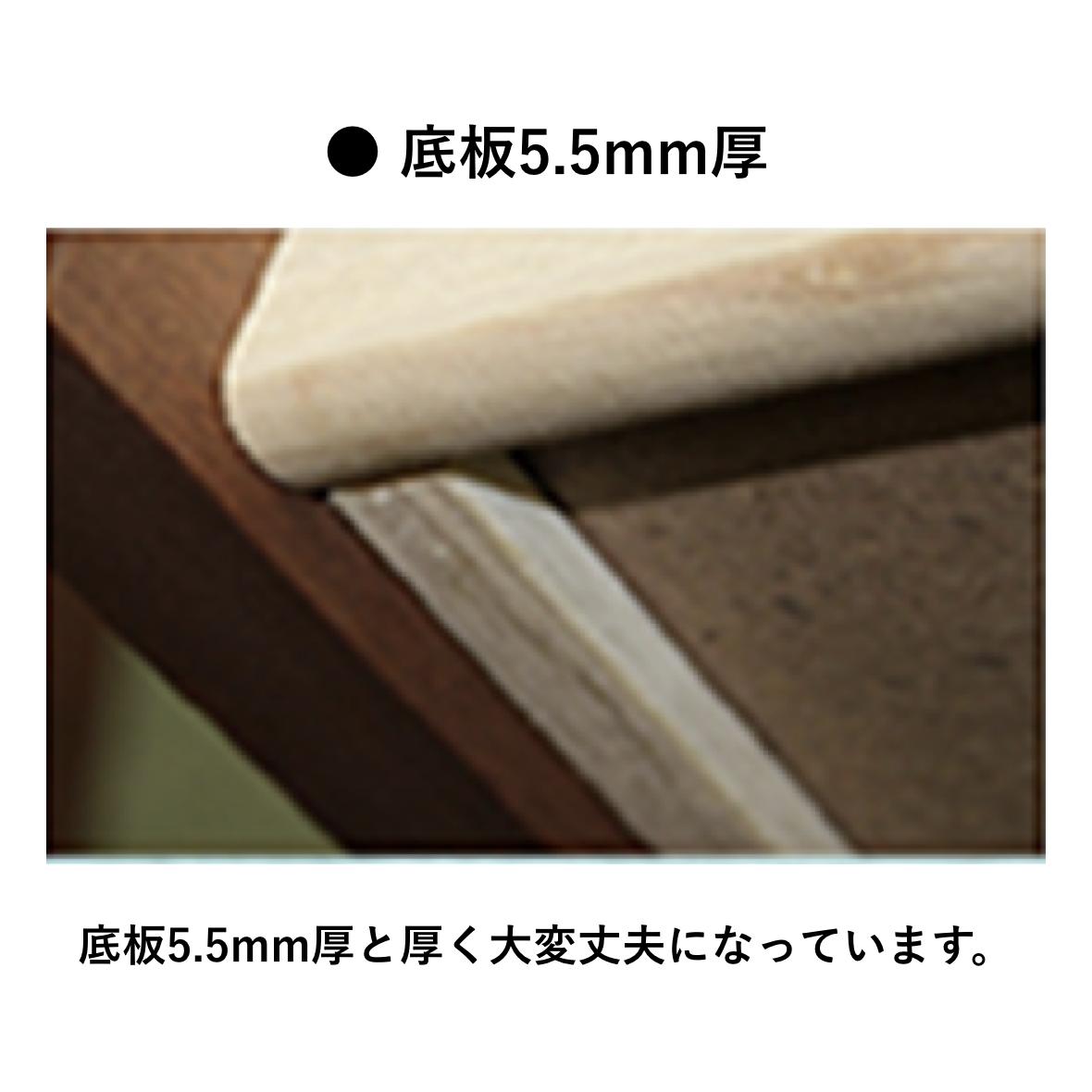 底板5.5mm厚のしっかりとした引出し