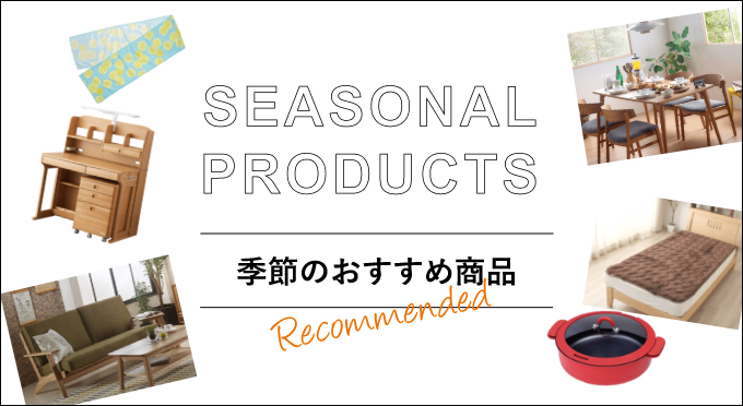 SEASONAL PRODUCT