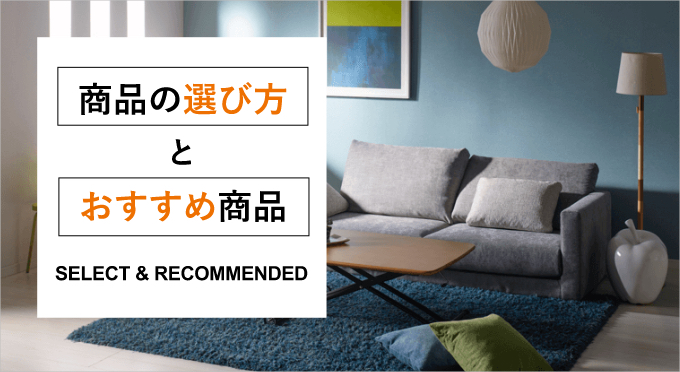 SELECT & RECOMMENDED