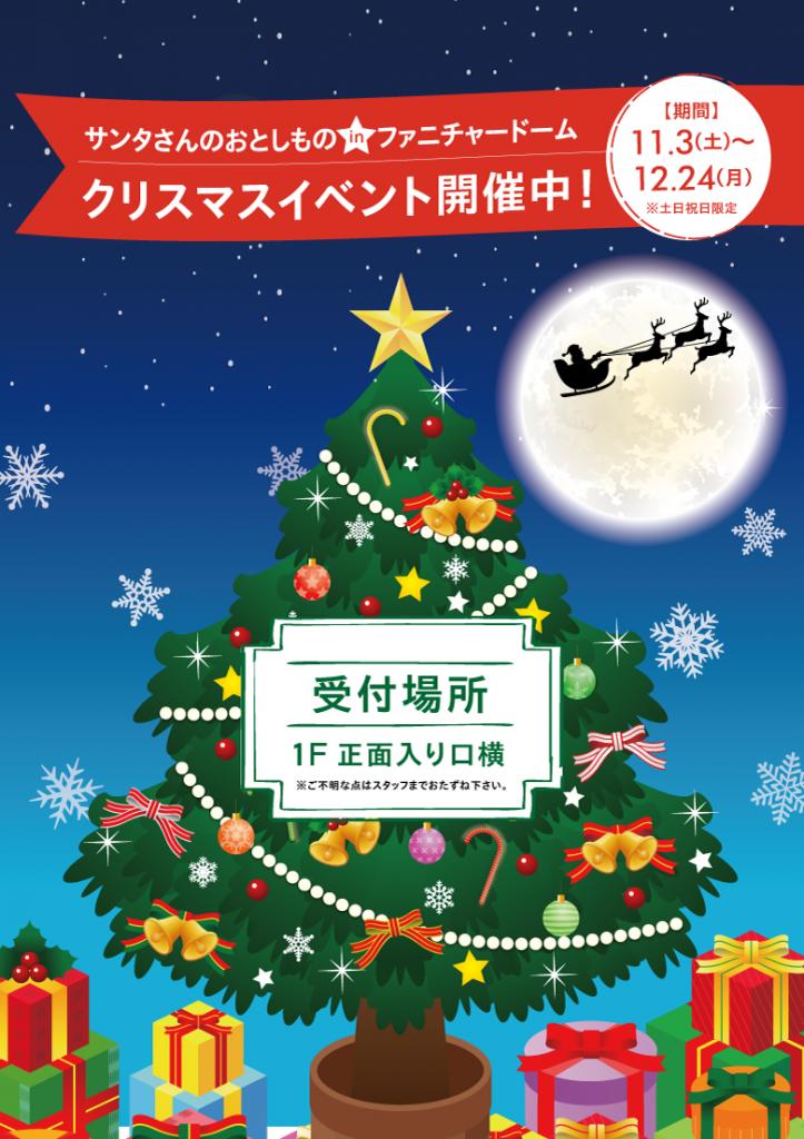 ファニチャードーム本店クリスマスイベント