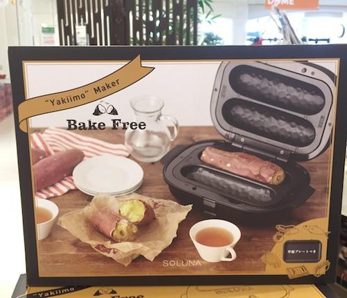焼き芋メーカー BAKE FREE