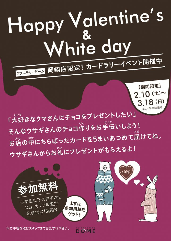 バレンタイン&ホワイトデー  イベント