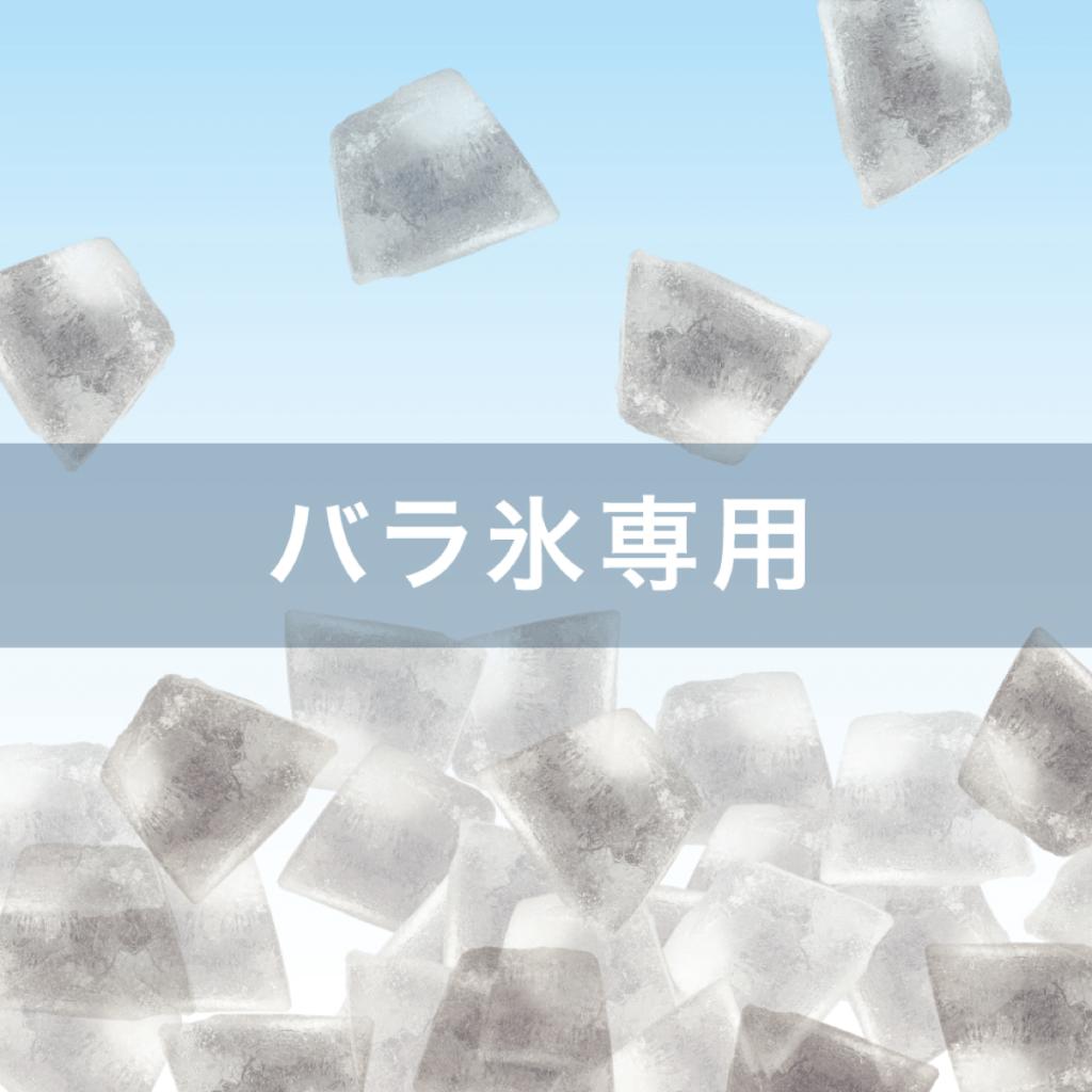 大人のふわふわカキ氷器