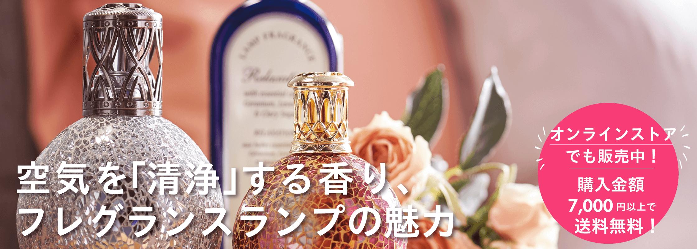 空気を清浄する「香り」フレグランスランプ