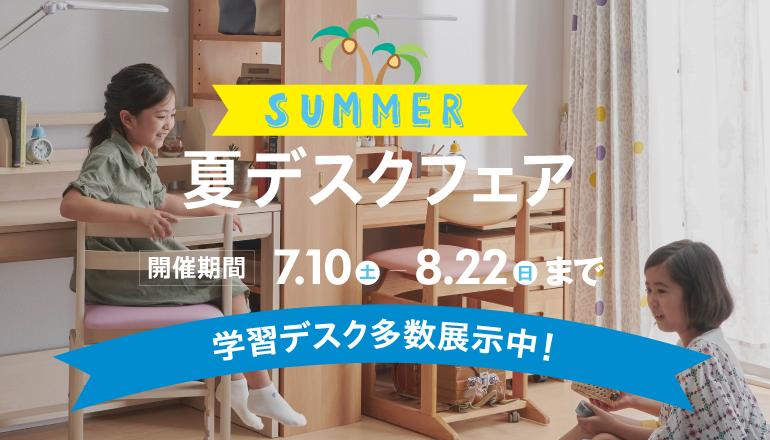 夏デスクフェア