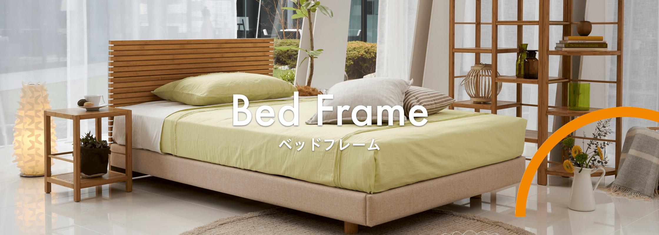ベッド選びの基本・ベッドフレームの選び方を教えます!