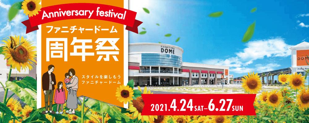周年祭 【04.24 ➡︎ 06.27】Anniversary Festival