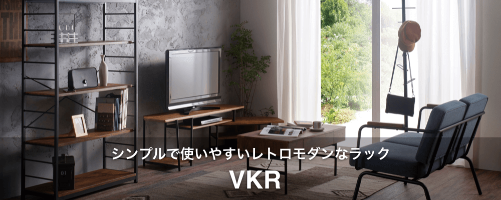 VKR シンプルで使いやすいレトロモダンなラック