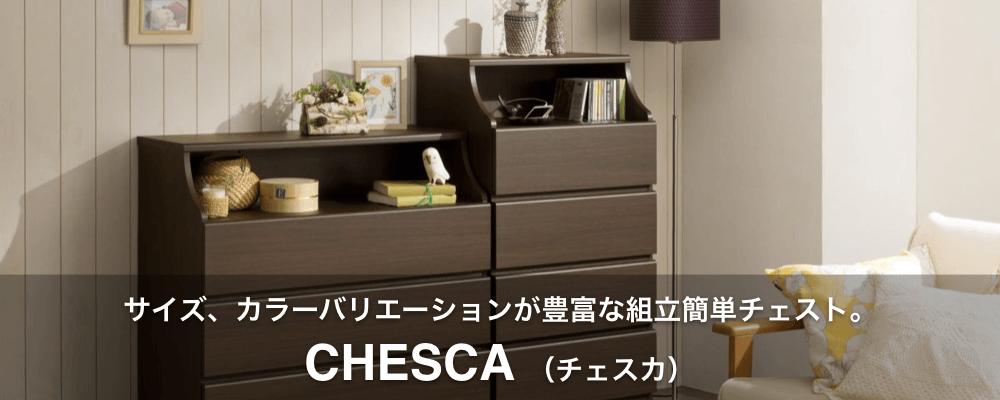 CHESCA チェスカ サイズ・カラーバリエーションが豊富な、組立簡単チェスト!