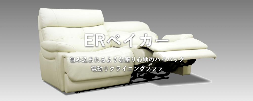 """「ER ベイカー2」電動リクライニングソファ 家族でくつろぐ""""とっておきの""""ひととき!"""