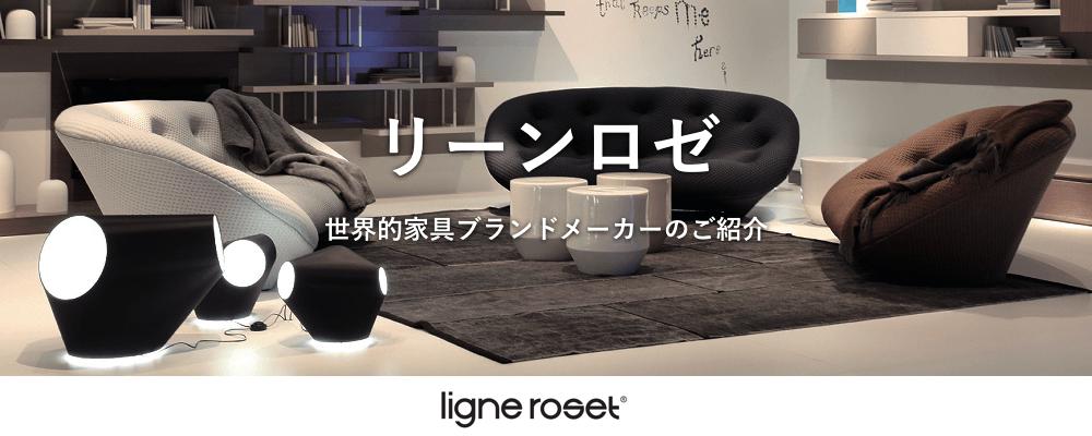 リーン・ロゼ 【世界的ブランド家具のご紹介】