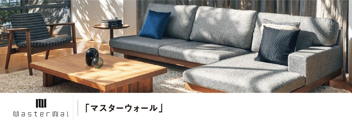 MasterWal【ブランド家具のご紹介】