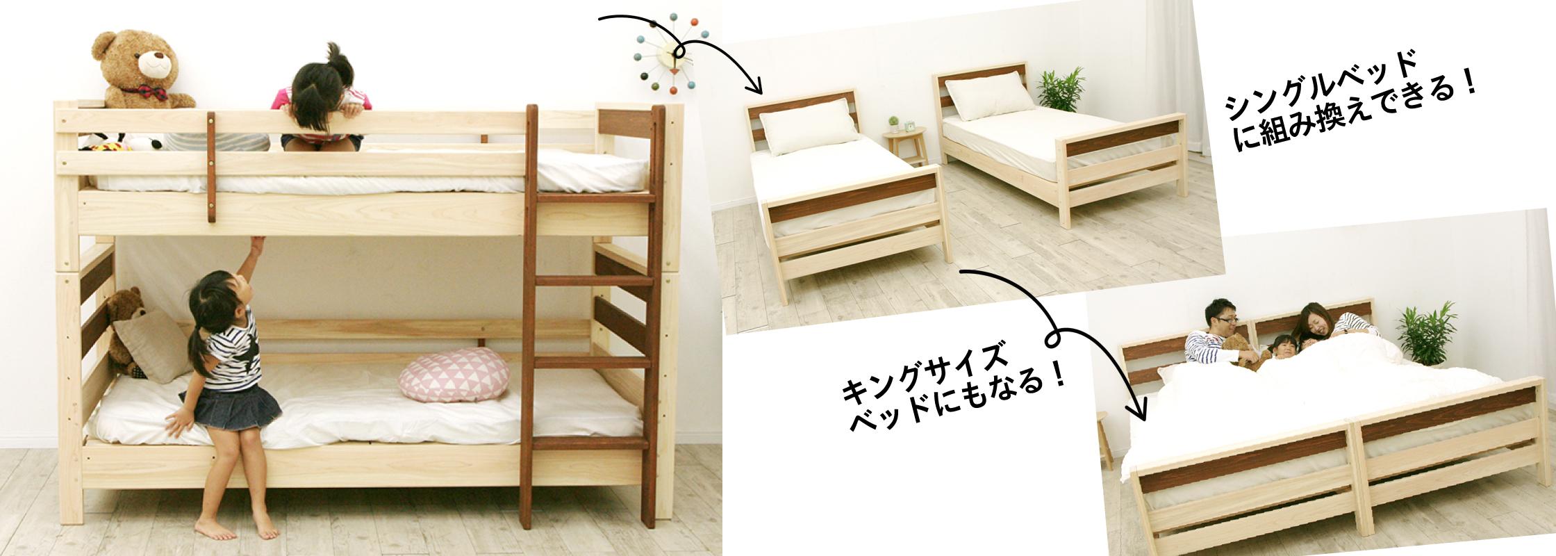 3通りの使い方ができる!国産ヒノキの2段ベッド「スリー」