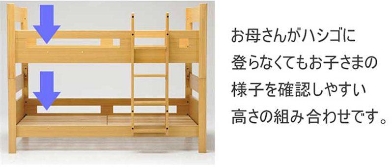 スリムタイプも選べる2段ベッド「カスティナ」シリーズ 高さ調節説明