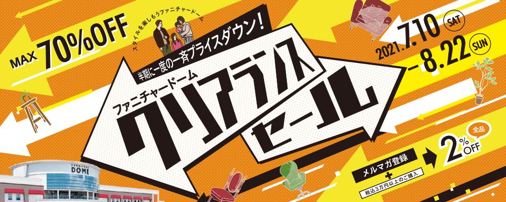 クリアランスセール  【07.10 sat ➡︎ 08.22 sun】CLEARANCE SALE