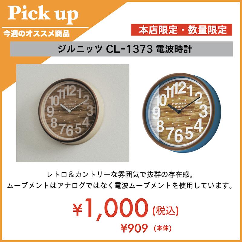 今週のPickUp お買い得時計
