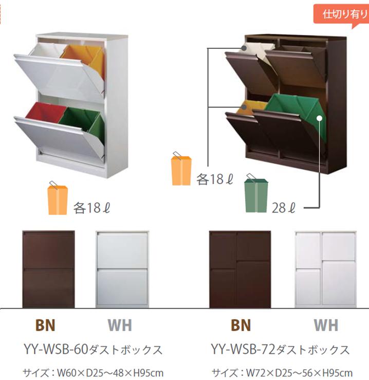 YY-WSB 分別ダストボックス