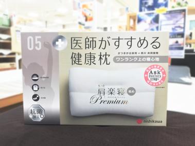医師がすすめる健康枕シリーズ
