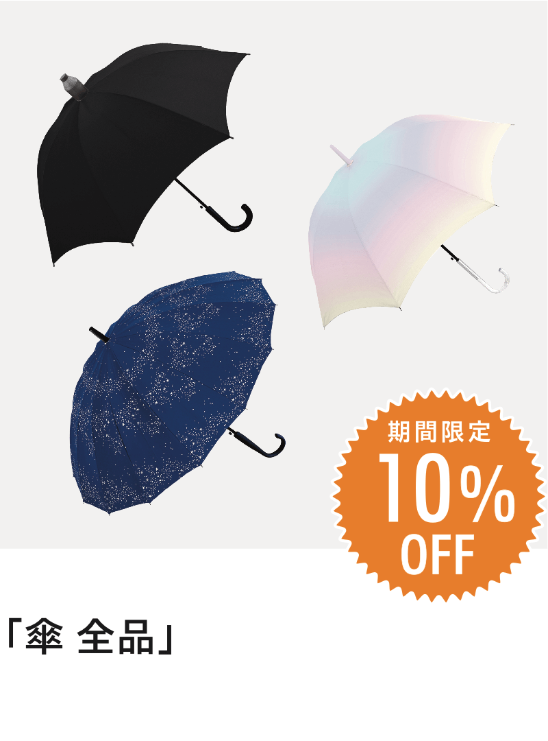 キャンペーン 傘