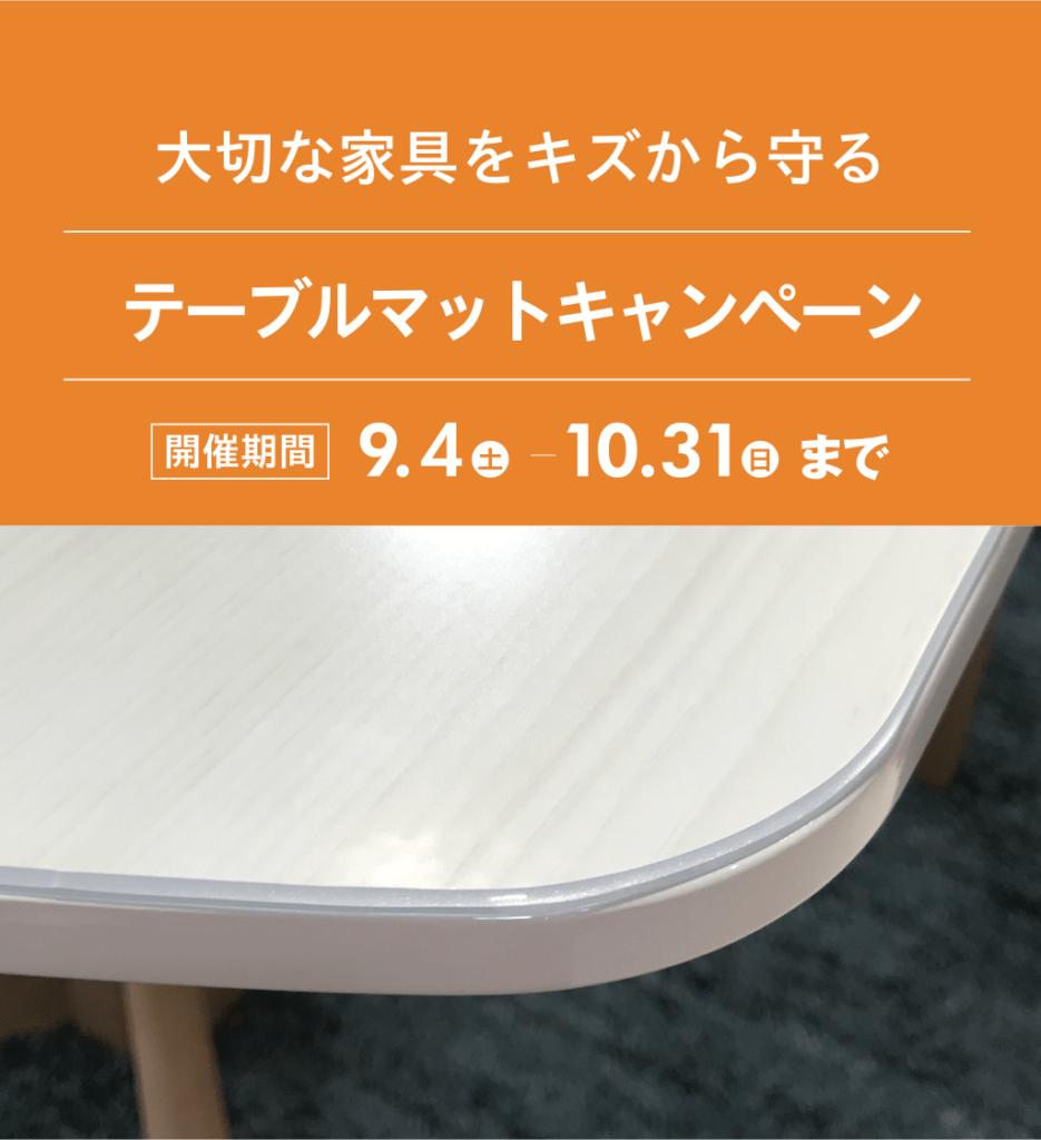 テーブルマット キャンペーン