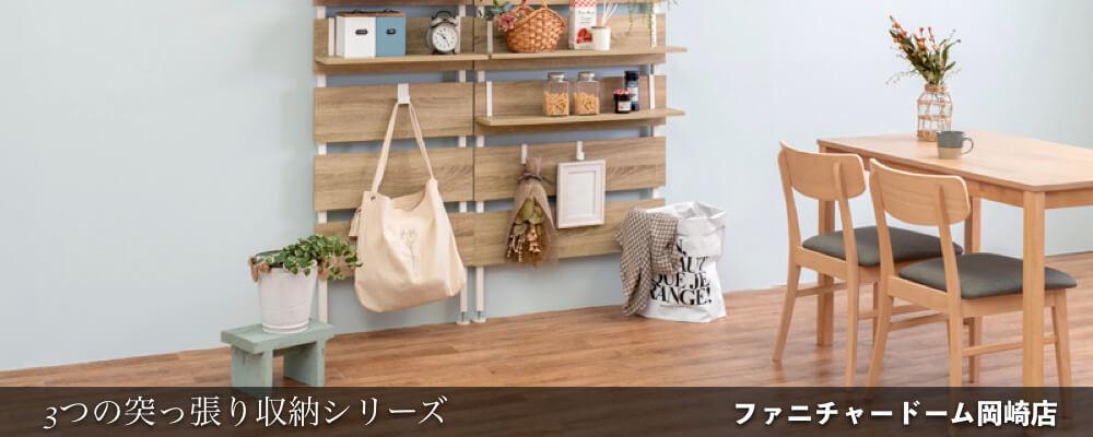 \NEW岡崎店限定 手軽にお部屋の模様替えできる 3つの突っ張り収納シリーズ