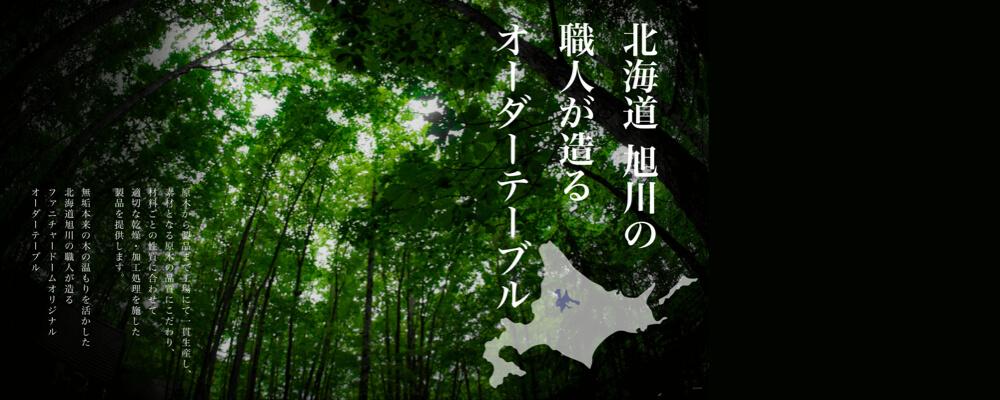 コモレノ・REI キャンペーン開催!北海道 旭川の職人が造るオーダーテーブル